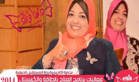 فعاليات برنامج العلاج بالطاقة والكريستال – مصر