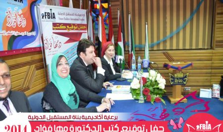 حفل توقيع كتب الدكتورة مها فؤاد – جامعة القاهرة – مصر