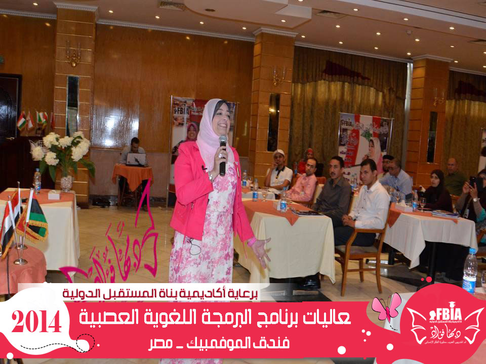 فعاليات برنامج البرمجة اللغوية العصبية – مصر