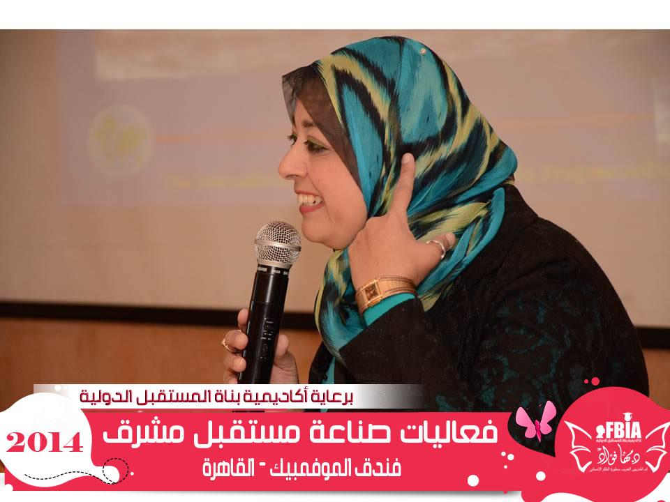 فعاليات صناعة مستقبل مشرق – القاهرة