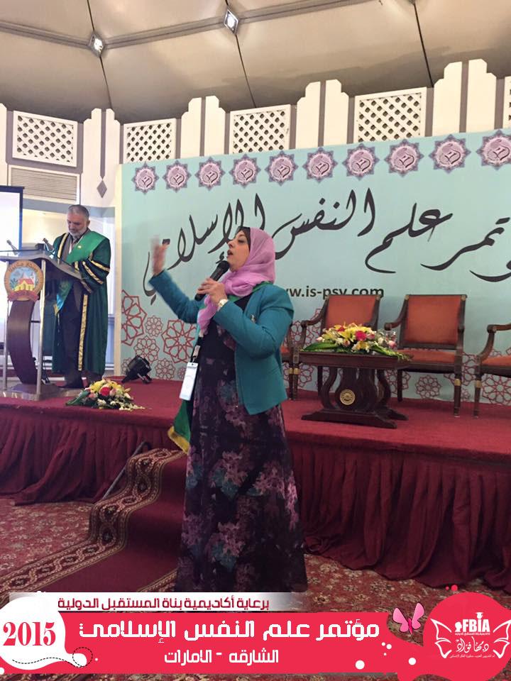 مؤتمر علم النفس الاسلامي – الشارقه