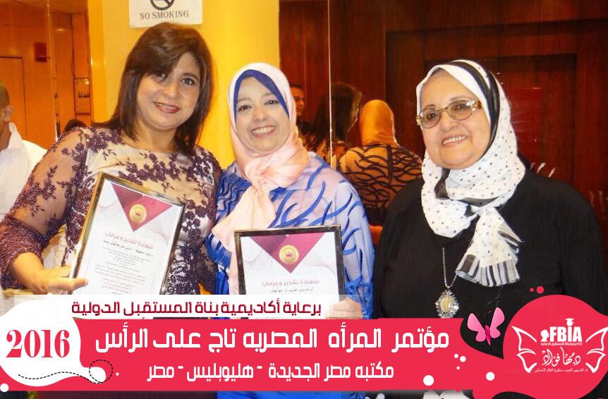 مؤتمر المرأه المصريه تاج علي الرأس – القاهرة