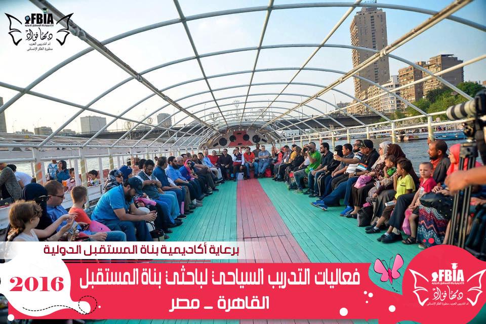 التدريب السياحي لباحثي بناة المستقبل – مصر