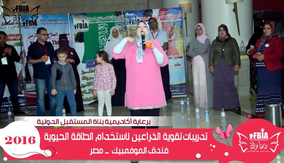 تدريبات تقوية الذراعين لاستخدام الطاقة الحيوية – مصر