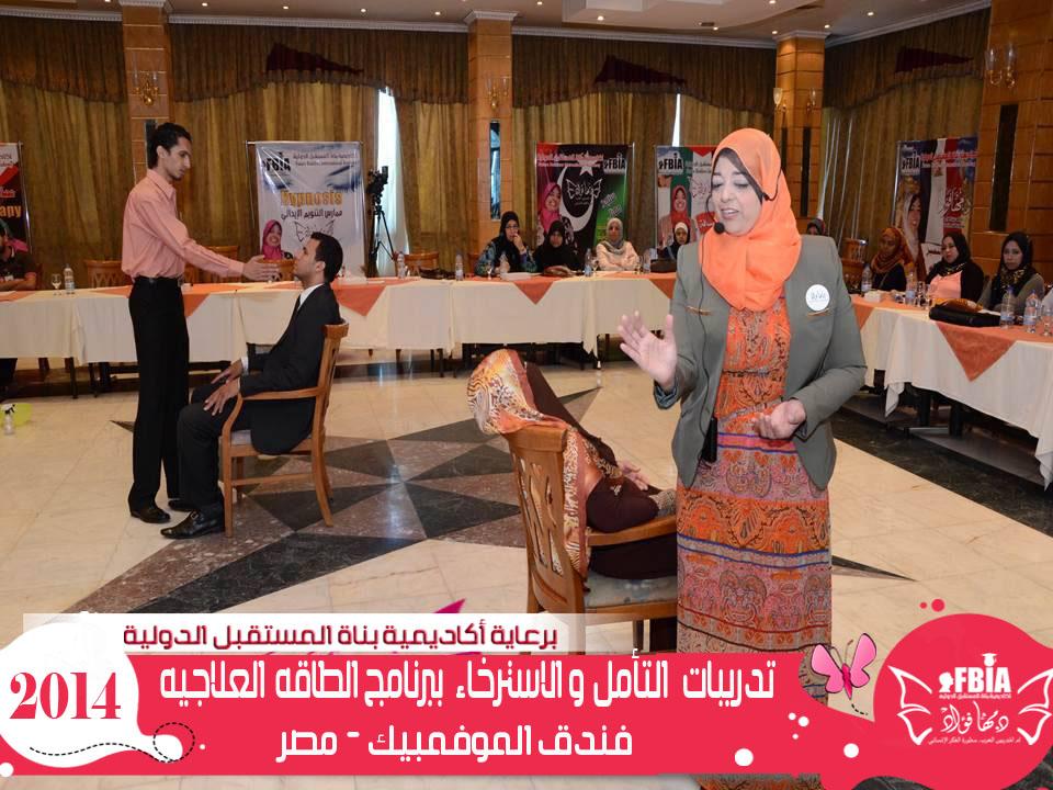 تدريبات التأمل والاسترخاء ببرنامج الطاقة العلاجية – مصر