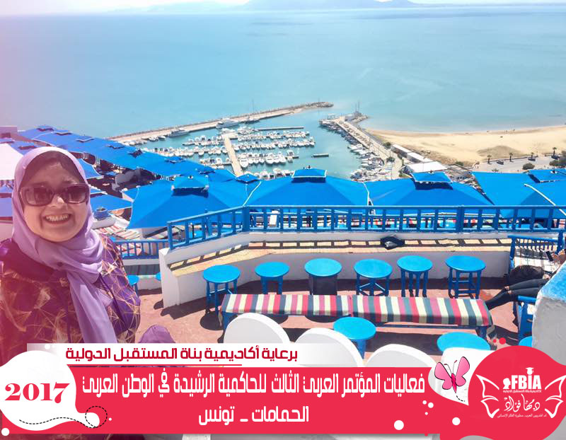 المؤتمر العربي الثالث للحاكمية الرشيدة في الوطن العربي – تونس