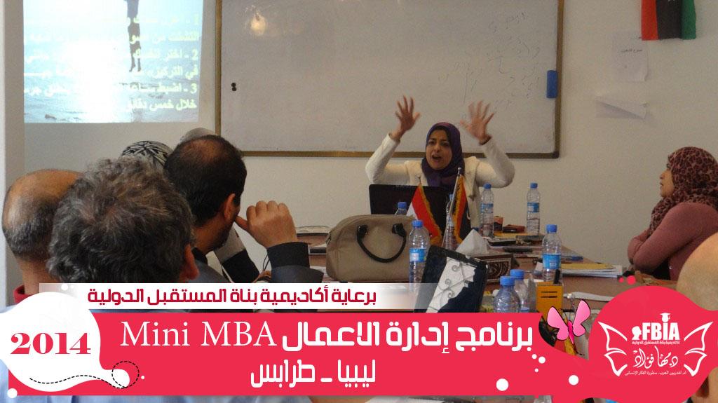 برنامج إدارة الأعمال Mini MBA – طرابلس – ليبيا