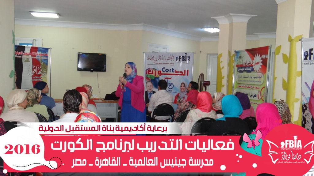 فعاليات التدريب لبرنامج الكورت – مصر