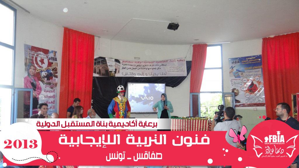 فنون التربيه الإيجابيه – تونس