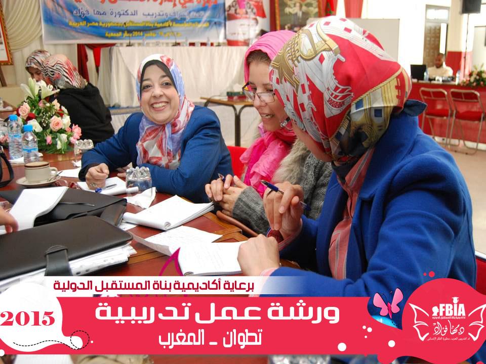 ورشه عمل تدريبيه – المغرب