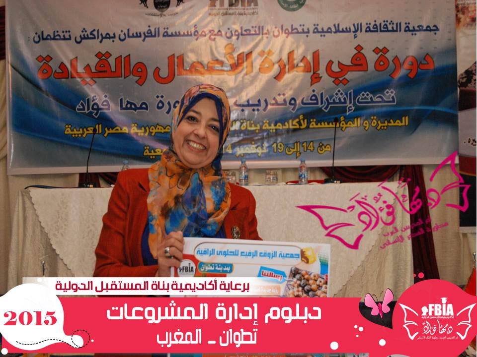 دبلوم إدارة المشروعات _ تطوان _ المغرب