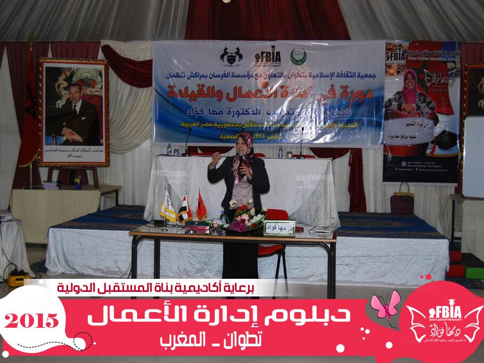 دبلوم إدارة الأعمال والقياده – تطوان – المغرب