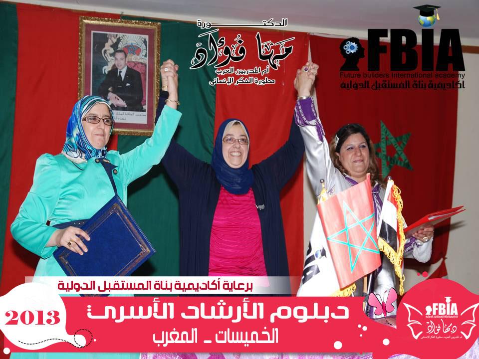 دبلوم الأرشاد الأسري – الخميسات – المغرب