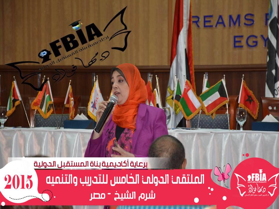 الملتقى الدولى الخامس للتدريب والتنمية – مصر  2015