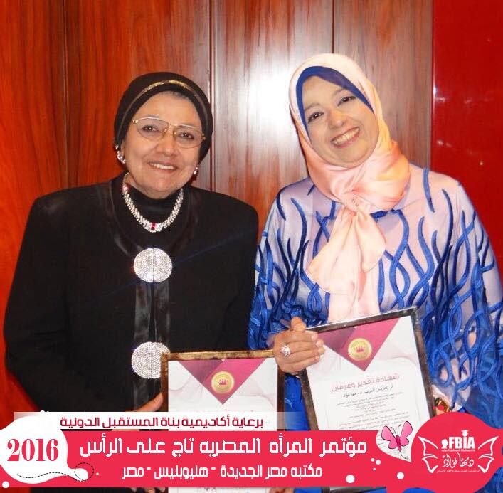 مؤتمر المرأه المصريه تاج علي الرأس – القاهرة 2016