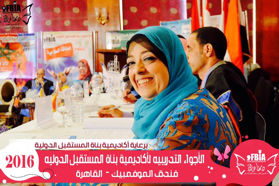 الأجواء التدريبيه في اكاديمية بناة المستقبل الدولية – القاهرة 2016