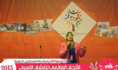 الإتحاد العالمي للإرشاد الأسرى – اسطنبول
