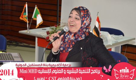 برنامج التنمية البشرية و العلوم الإنسانيه – تونس 2014