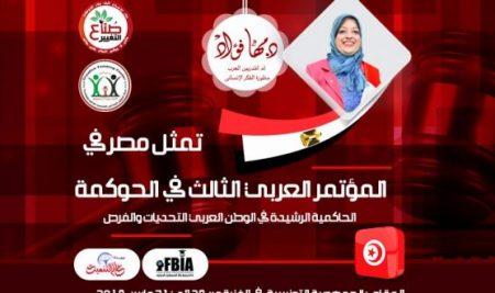 الدكتورة مها فؤاد تمثل مصر في مؤتمر الحوكمة الرشيدة بالعاصمة التونسية