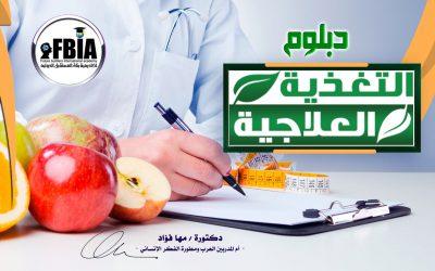 دبلوم التغذية العلاجية