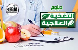 التغذية-العلاجية copy