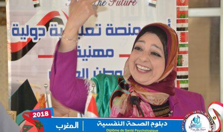 برنامج الصحة النفسيه بالمملكة المغربية