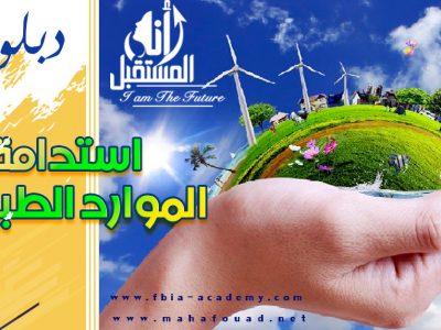 استدامة الموارد الطبيعية