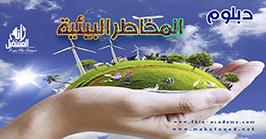 المخاطر-البيئيه-2 copy