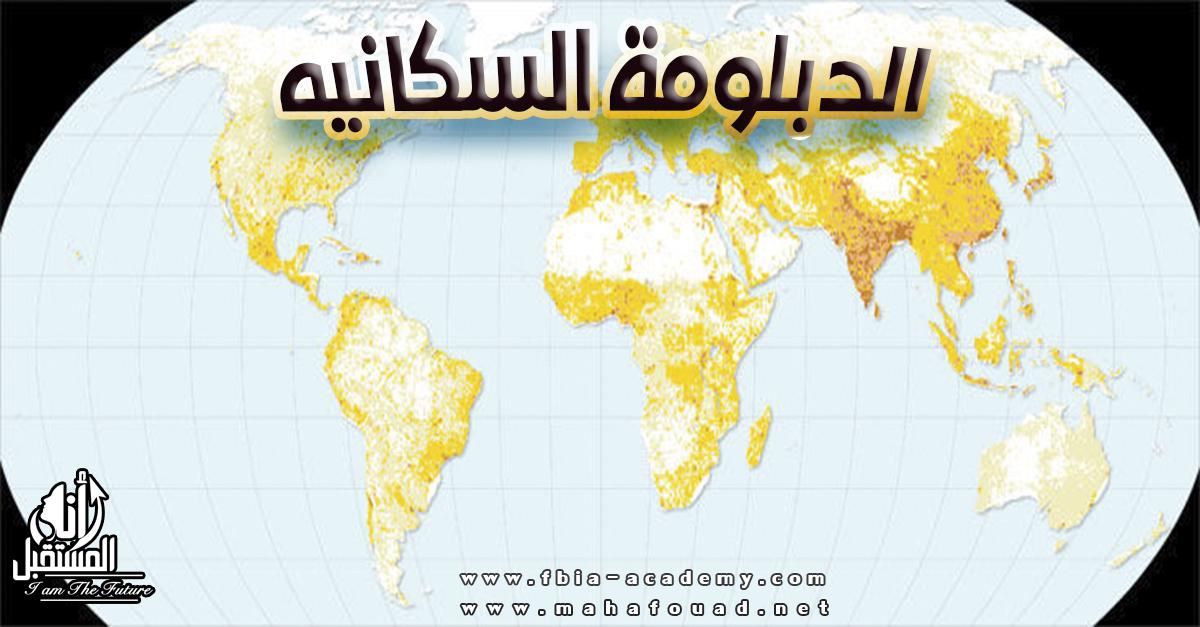 الدبلومة السكانية