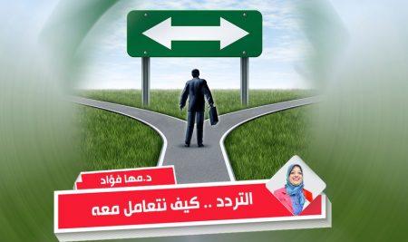التردد .. كيف نتعامل معه ؟ – د. مها فؤاد