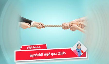 دليلك نحو قوة الشخصية – د. مها فؤاد