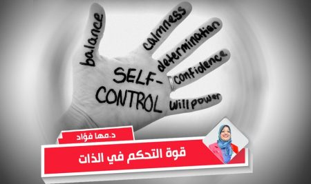 قوة التحكم في الذات – د. مها فؤاد