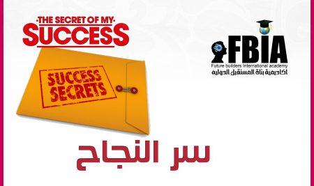 ما هو سر النجاح