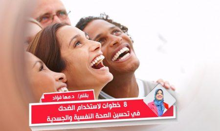 8 خطوات تعلمك كيف تضحك