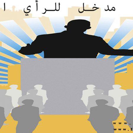 دبلومة الرأي العام