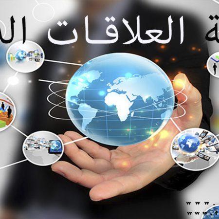 دبلومة العلاقات الدولية