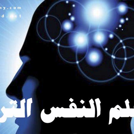علم النفس التربوى