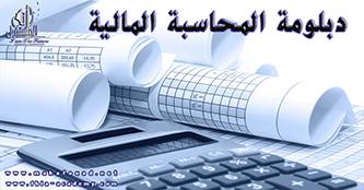 محاسبة-مالية copy