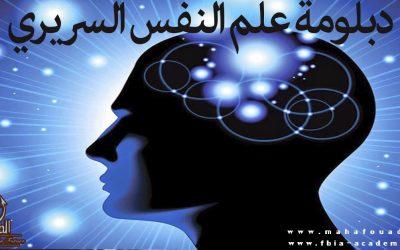 دبلومة علم النفس السريري (الاكلينيكي)