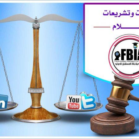أخلاقيات وتشريعات الإعلام